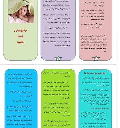 khodkarabi.com بروشور سزارین