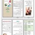 بهداشت باروری