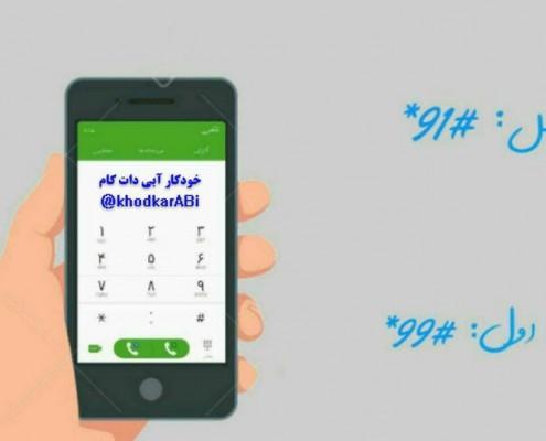 number_khodkarAbi.com