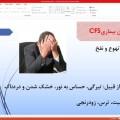 خستگی مزمن.خودکار آبی دات کام (3)