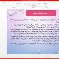 گزارش کار مددکار اجتماعی.خودکارآبی دات کام (1)