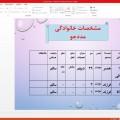 گزارش کار مددکار اجتماعی.خودکارآبی دات کام (2)