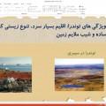 پوشش گیاهی تندرا_خودکار آبی دات کام (3)