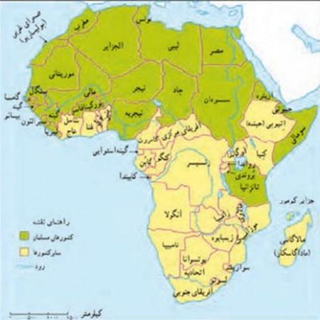 افریقا (2)