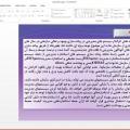 سیستم یکپارچه IMS.خودکارآبی دات کام (1)