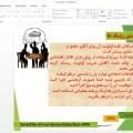 FMEA خودکارآب دات کام (3)