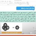 انواع فلزات و مواد و کاربرد آنها_خودکارآبی دات کام (5)