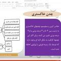 انواع فلزات و مواد و کاربرد آنها_خودکارآبی دات کام (7)