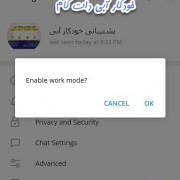 work_mode