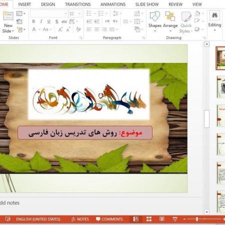 روش های تدریس زبان فارسی (2)