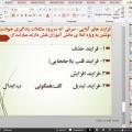 روش های تدریس زبان فارسی (3)