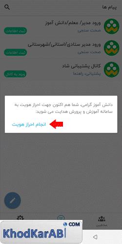 صفحه نشان دهنده احراز هویت